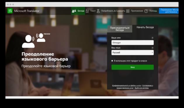 Microsoft Translator start