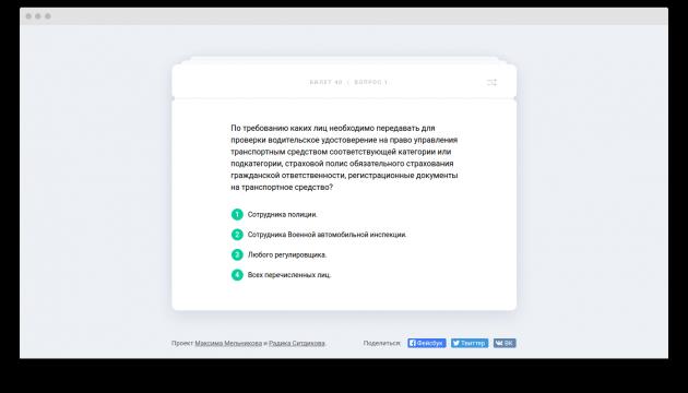 «ПДД» для Chrome