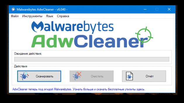 Как почистить компьютер, чтобы не тормозил: сканирование AdwCleaner