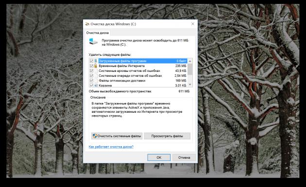 Как почистить компьютер от мусора: очистка диска