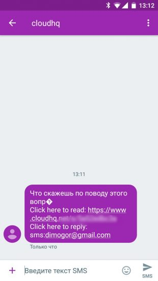Send Your Email to SMS: СМС-сообщение