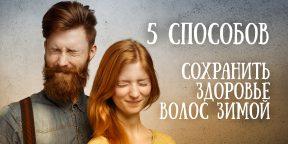 5 способов сохранить здоровье волос зимой