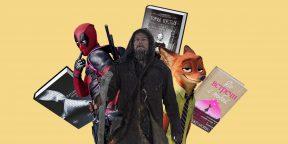 Лучшие книги, фильмы и музыка 2016 года по версии Google