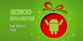 Android-приложения, которые помогут организовать и провести Новый год