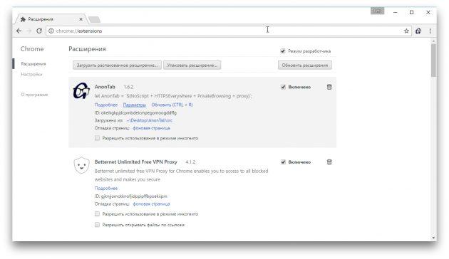AnonTab: загруженное расширение для Chrome