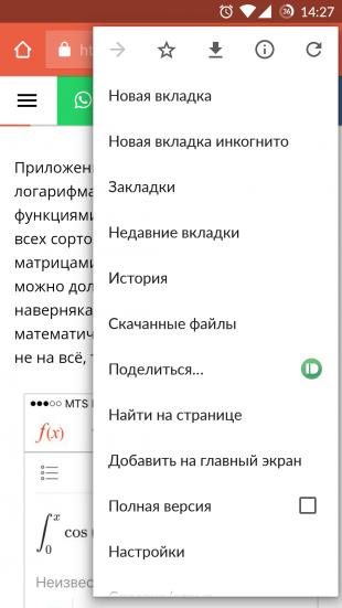 Chrome для Android научился загружать страницы для просмотра в офлайне