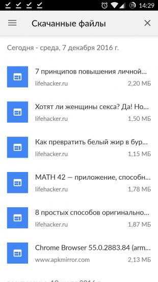 Chrome для Android: «Скачанные файлы»