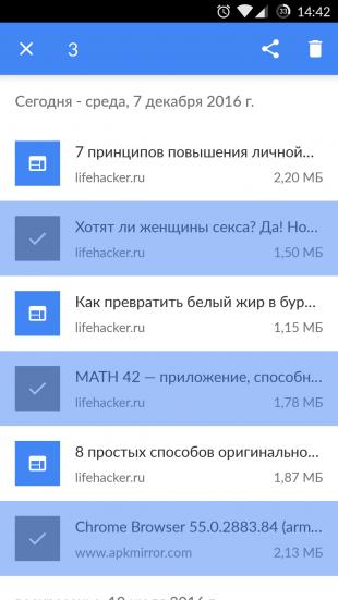 Chrome для Android: пакетное удаление страниц