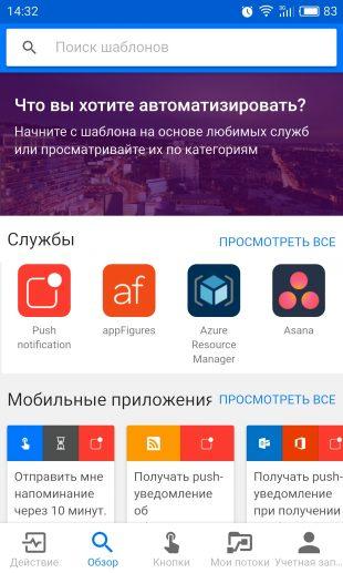 Flow: приложение