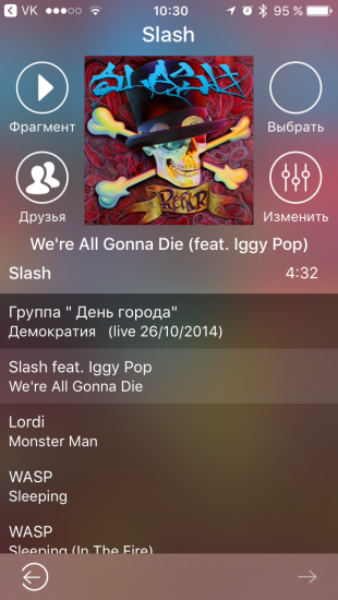 SoundPort для iOS