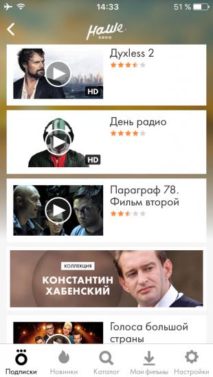 Видеосервис Okko дарит на Новый год подписки на фильмы и сериалы