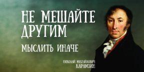 Николай Карамзин: 10 изречений, актуальных и в XXI веке