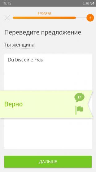 Duolingo: немецкий язык