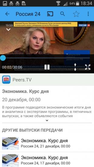 Peers.TV: просмотр передачи