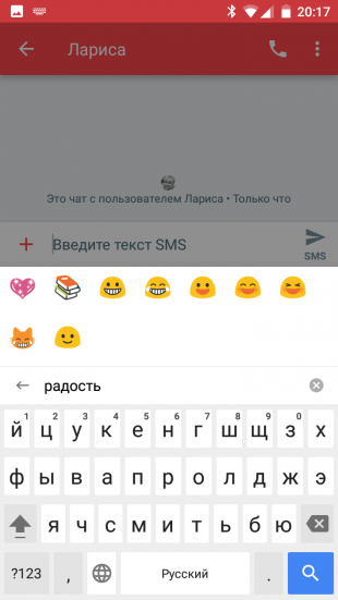 Gboard smile