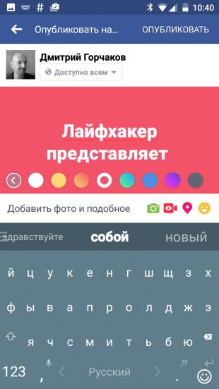 Facebook color text