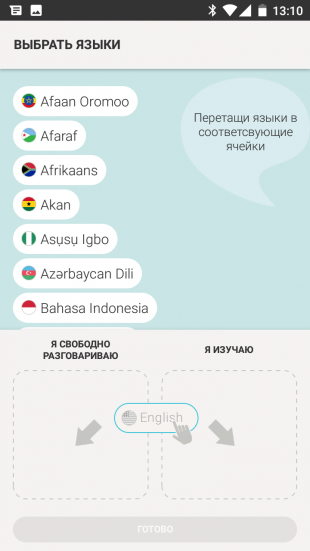 tandem: языки