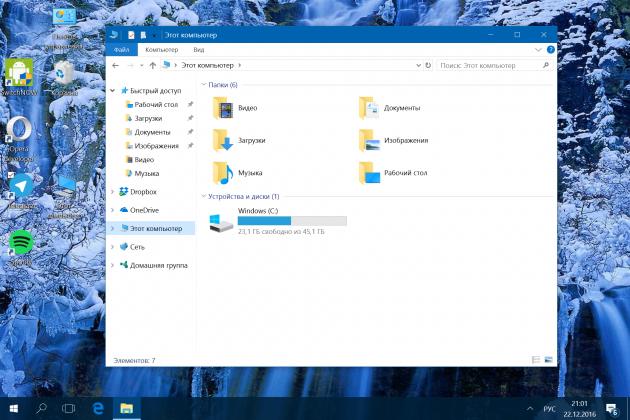 Windows 10 проводник
