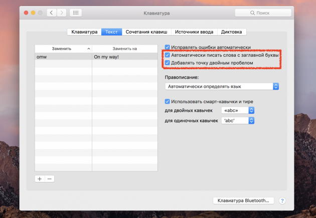 Автозамена в macOS
