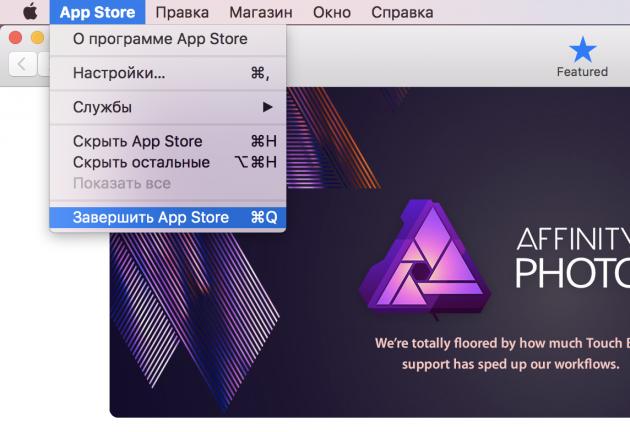 Как очистить кеш Mac App Store