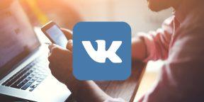 Истории «ВКонтакте»: что это за функция и зачем она нужна