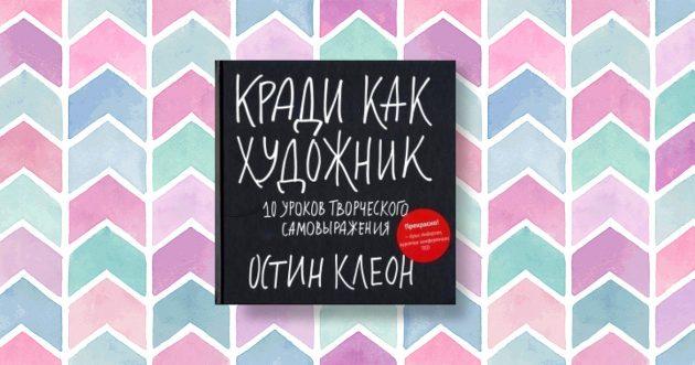 «Кради как художник. 10 уроков творческого самовыражения», Остин Клеон