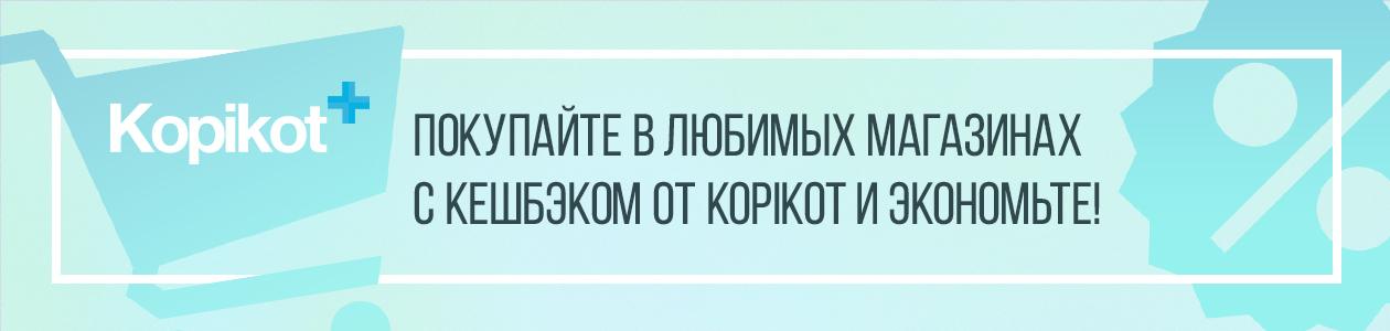 banner1260x300_kopikot_2