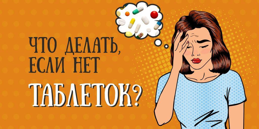 Как убрать головную боль без таблеток