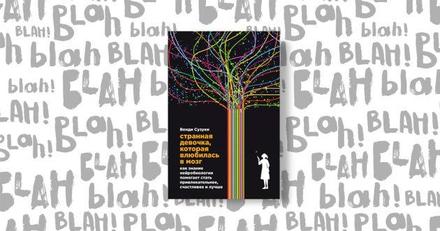 «Странная девочка, которая влюбилась в мозг: Как знание нейробиологии помогает стать привлекательнее, счастливее и лучше», Билли Фицпатрик и Венди Сузуки