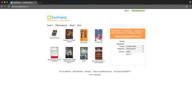3 способа найти книги, которых нет в магазинах
