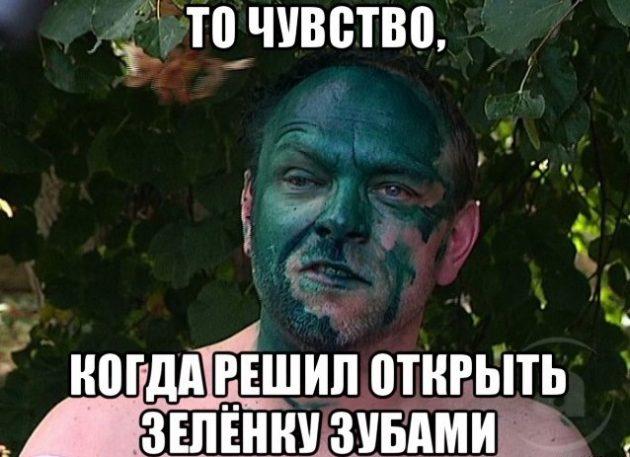 Чем отмыть зелёнку с кожи