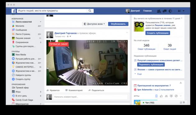 CubeCam Facebook, kehan
