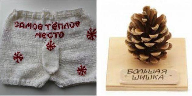 худшие подарки на новый год: подарки с приколом