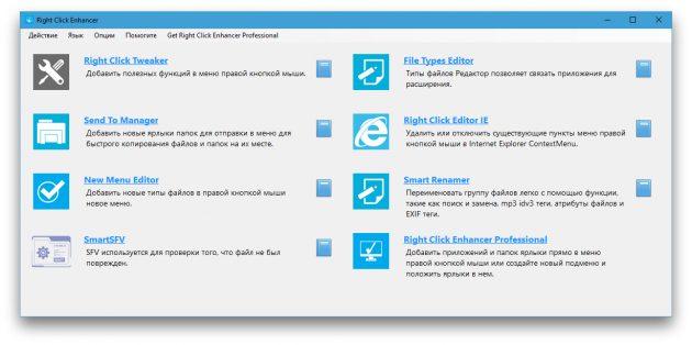 Right Click Enhancer: меню