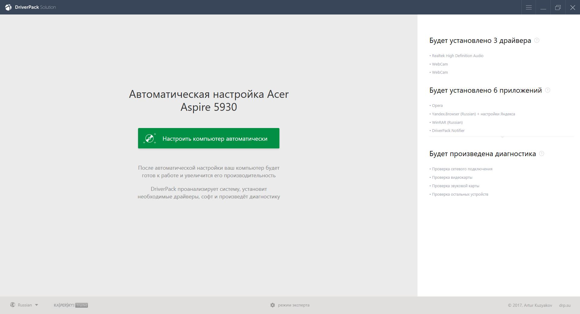 установка драйверов онлайн windows 7
