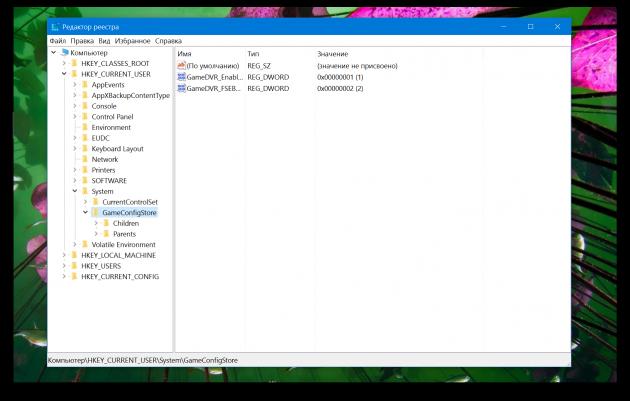 производительность Windows 10: редактор реестра