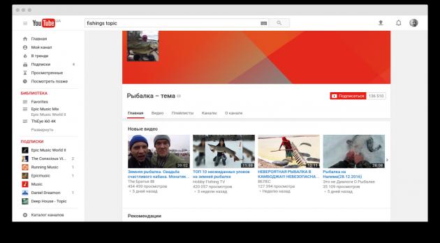 YouTube fishing, подписаться на youtube