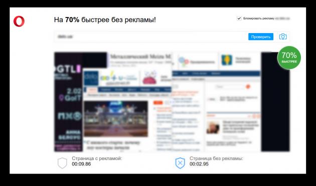 Opera adblock, opera браузер