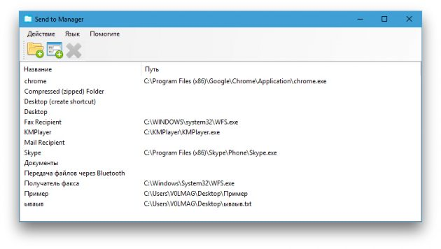 Right Click Enhancer: Send To Manager
