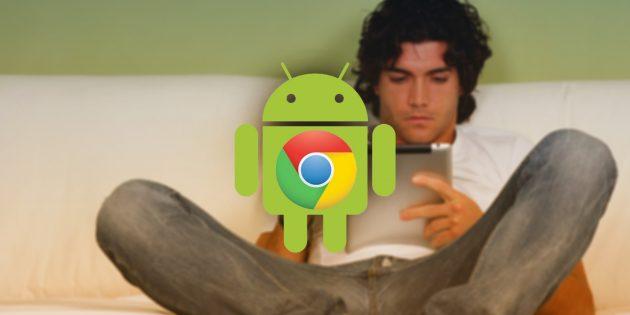 7 функций Chrome для Android, которые сделают веб-сёрфинг удобнее