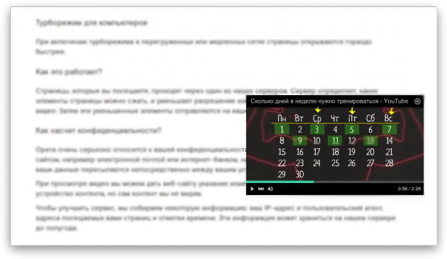 Opera video, opera браузер