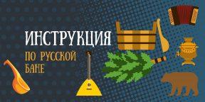 Банный лист: подробное руководство по русской бане