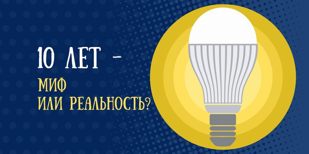 Как долго может прослужить <b>светодиодная</b> лампа на самом деле ...