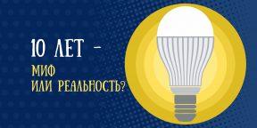 Как долго может прослужить светодиодная лампа на самом деле