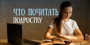 Лучшие книги всех времён и народов, которые стоит прочесть каждому подростку
