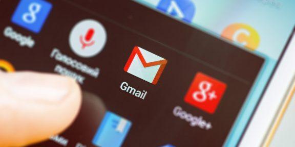 Недокументированная функция Gmail: как искать письма с точностью до секунды