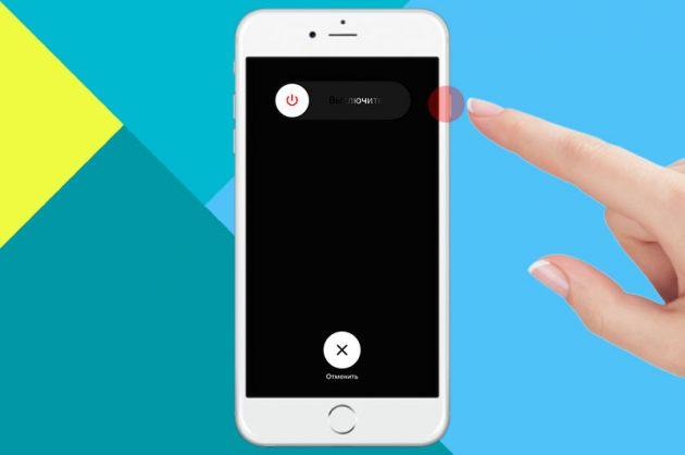 Как ускорить iPhone: выключить