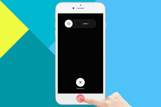 Как ускорить iPhone: домой