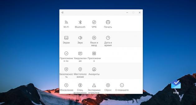Remix OS: настройки