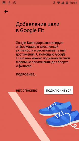 Google Календарь» научился отслеживать тренировки через Google Fit